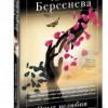 Анна Берсенева «Опыт нелюбви»