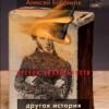 Алексей Бобриков. Другая история русского искусства