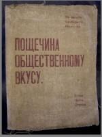 18-20 сентября 2012 года. Международная научная конференция «Русский футуризм: К 100-летию альманаха «Пощечина общественному вкусу»