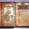 Из национальной библиотеки Киргизстана пропали «Острожская библия» и «Апостол»