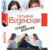 Татьяна Веденская «ПЛОХИЕ ДЕВОЧКИ»