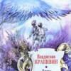 Лучшие книги для детей: «Дети синего фламинго», Владислав Крапивин