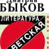 Новая книга Дмитрия Быкова представляет собой краткий курс советской литературы