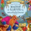 Лучшие книги для детей: «Золотой ключик, или Приключения Буратино», Алексей Толстой