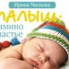 Новая книга психолога и мамы Ирины Чесновой «Малыш: мамино счастье»