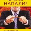 Дмитрий Ковпак «Не на тех напали»