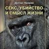 Дуглас Кенрик «Секс, убийство и смысл жизни»