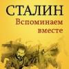 Николай Стариков «Сталин. Вспоминаем вместе»