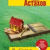 Т.Устинова и П.Астахов «Я – судья. Кредит доверчивости»