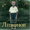 В издательстве Ad Marginem выходит биографический роман Эммануэля Каррера «Лимонов»