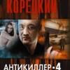 Данил Корецкий «Антикиллер 4. Счастливых бандитов не бывает»