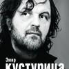 Эмир Кустурица «Автобиография»
