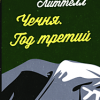 Джонатан Литтел «Чечня. Год третий»