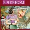 Татьяна Степанова «Валькирия в черном»