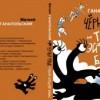 Матвей Ганапольский «Черная рука и тайна Эйфелевой башни»