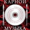 Дэвид Карной «Музыка ножей»