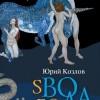 Юрий Козлов, «SBOБОДА»