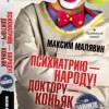 Максим Малявин «Психиатрию — народу! Доктору — коньяк!»