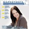 Журнал «Новости маркетинга» № 11: «То, что доктор прописал»