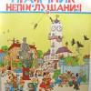 Лучшие книги для детей: «Праздник непослушания», Сергей Михалков