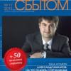 Журнал «Управление сбытом» № 11: За что платить персоналу продаж?