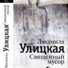 Людмила Улицкая «СВЯЩЕННЫЙ МУСОР»