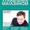 Новый номер журнала «Управление магазином»: Конкурентные преимущества