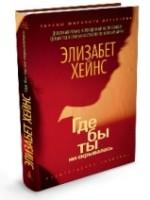 «Где бы ты ни скрывалась»: Лучшая книга Amazon.co.uk издана в России