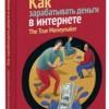 Андрей Рябых «Как зарабатывать деньги в Интернете»