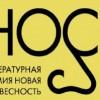 Шорт-лист премии «НОС» удивил