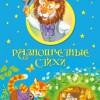 В Московском доме книги 17 ноября состоится презентация книги Марины Дружининой «Разноцветные стихи»