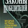 Самые лучшие книги про бизнес. Версия НЛ