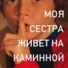 АННАБЕЛЬ ПИТЧЕР «МОЯ СЕСТРА ЖИВЕТ НА КАМИННОЙ ПОЛКЕ» перевод Галины Тумаркиной, Фантом пресс