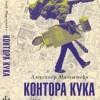 Александр Мильштейн «Контора Кука (OSTальгический вестерн)»