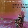 «Крестьянин и тинейджер» получил «Русский Букер» — 2012