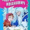Лучшие книги для детей: «Мороз Иванович», Владимир Одоевский