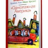 Бестселлеры-2012: Владимир Познер, Брайан Кан, Иван Ургант «Одноэтажная Америка»