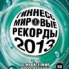 «Гиннесс. Мировые рекорды 2013» — скоро на прилавках