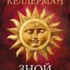 Джесси Келлерман «ЗНОЙ»