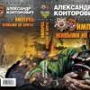 Александр Конторович  «Имперец. Книга 1. Живыми не брать»