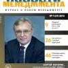 Журнал «Новости менеджмента» № 1, 2013 г.: На старте новых идей
