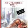 Бестселлеры-2012: Александра Маринина «Оборванные нити. Том 1»