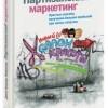 Джон Конрад Левинсон «Партизанский маркетинг»