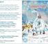 Возьмите настоящей новогодней сказочности! — читателей портала «Новости литературы» поздравляет издательство РОСМЭН
