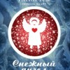 Гленн Бек, Николь Баарт «Снежный ангел»