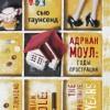 Бестселлеры-2012: Сью Таунсенд «Адриан Моул: Годы прострации»