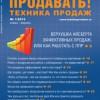 Анонс журнала «Продавать! Техника продаж» № 1, 2013
