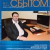 Анонс журнала «Управление сбытом», № 1, 2013