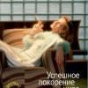 Третий сборник не опубликованных ранее произведений Фрэнсиса Скотта Фицджеральда «Успешное покорение мира: Рассказы» — впервые на русском языке