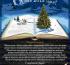 Всех, ценящих хорошие книги, издательство ЭКСМО поздравляет с наступающим Новым годом